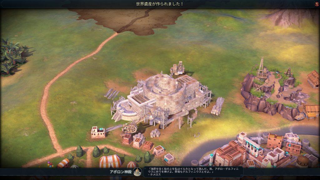 CIV6アポロン神殿建設