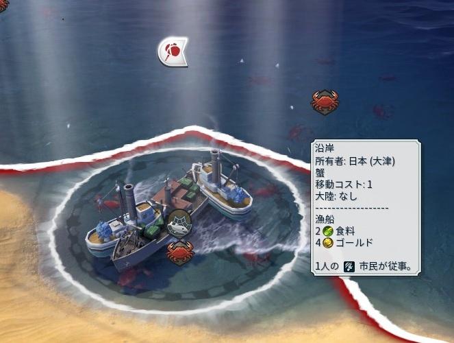 civ6作業船廃止