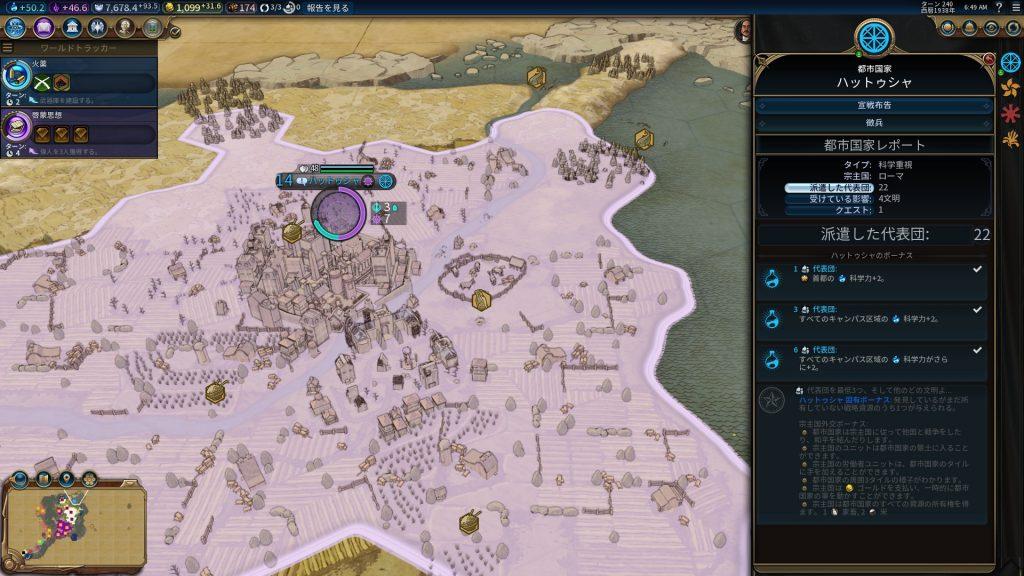 CIV6都市国家画面