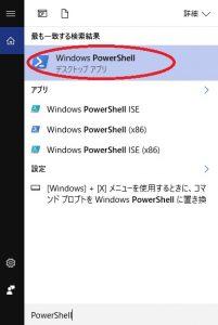 PowerShellを起動