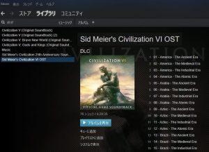 steammusic01
