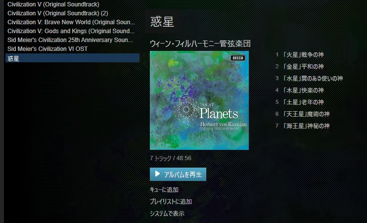 steammusic05