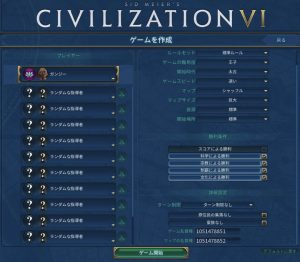 Civ6ゲーム開始設定5