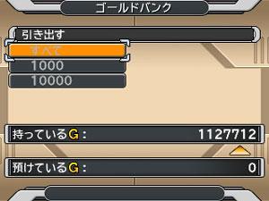 DQMJ3P_100万ゴールド