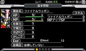 DQMJ3P_ファイナルウェポン