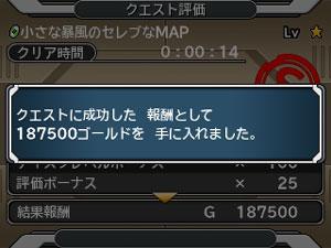 DQMJ3P_金策バージョン2