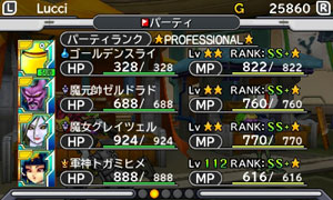 DQMJ3P_最終PT