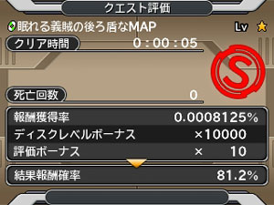 DQMJ3P_最速5秒