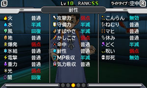 DQMJ3P_ワルぼう耐性
