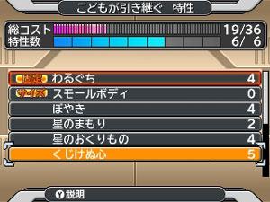 DQMJ3P_ワルぼう特性