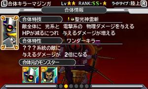 DQMJ3P_アタッカー合体特技