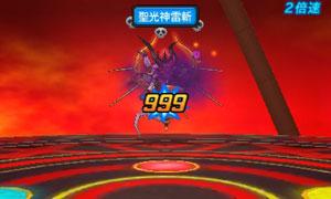 DQMJ3P_聖光神雷斬1