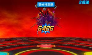 DQMJ3P_聖光神雷斬3