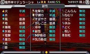 DQMJ3P_大魔王の弱点例