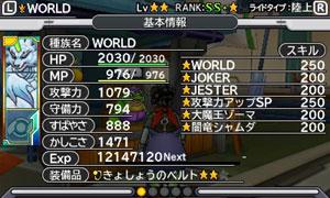 DQMJ3P_WORLD完成