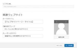 カードリンクのURL設定画面