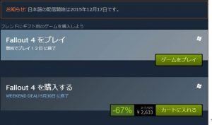 fallout4-price