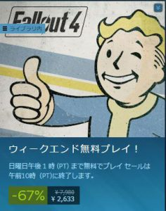 fallout4-weekend