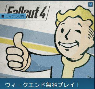 Fallout4アイキャッチ