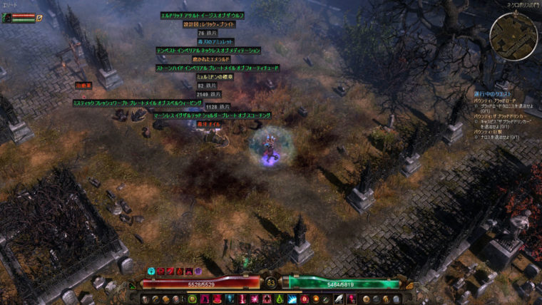 Grim-Dawn_relic-blight