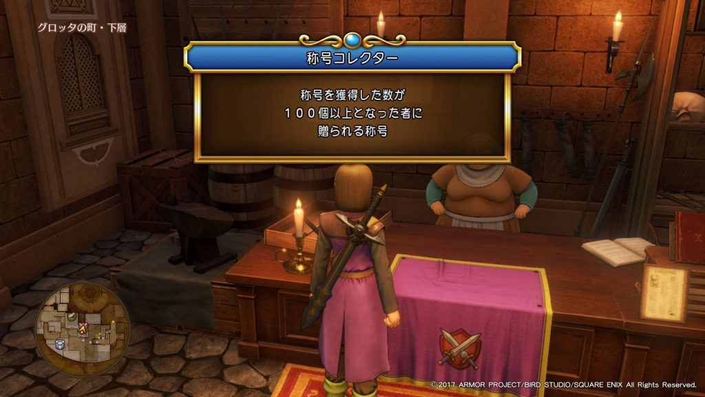 DQ11称号100個