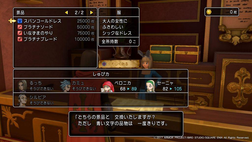 DQ11カジノ景品2