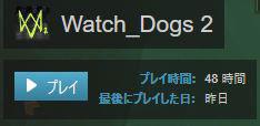 Watch Dogs2のプレイ時間は48時間