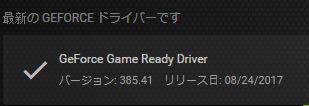 GeForceドライバ更新