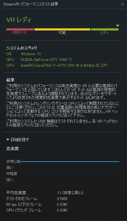SteamVR PT2