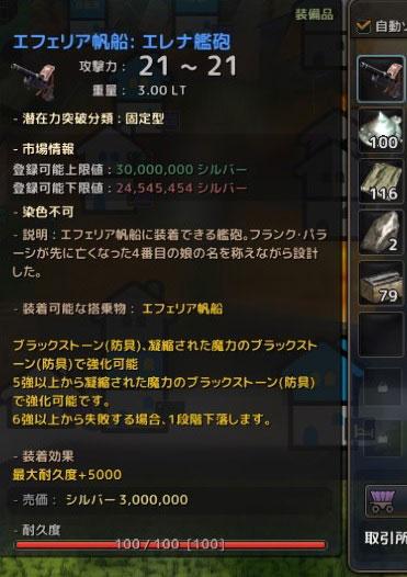 黒い砂漠エレナ艦砲