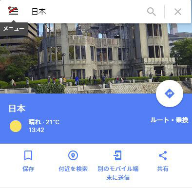 PCブラウザGooglemap2018