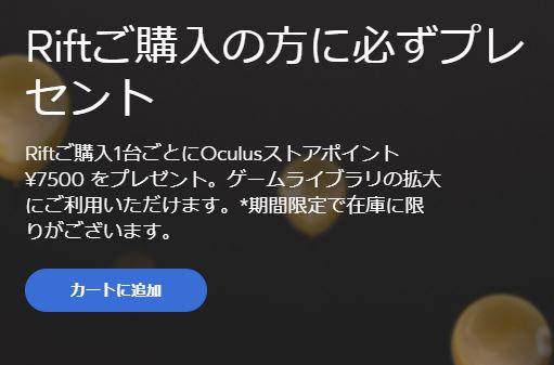 Oculus公式キャンペーン