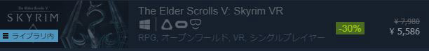SkyrimVR