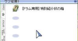 RO倉庫スペシャルタブ