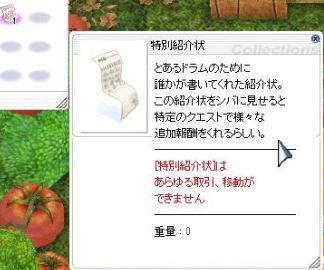 RO特別紹介状