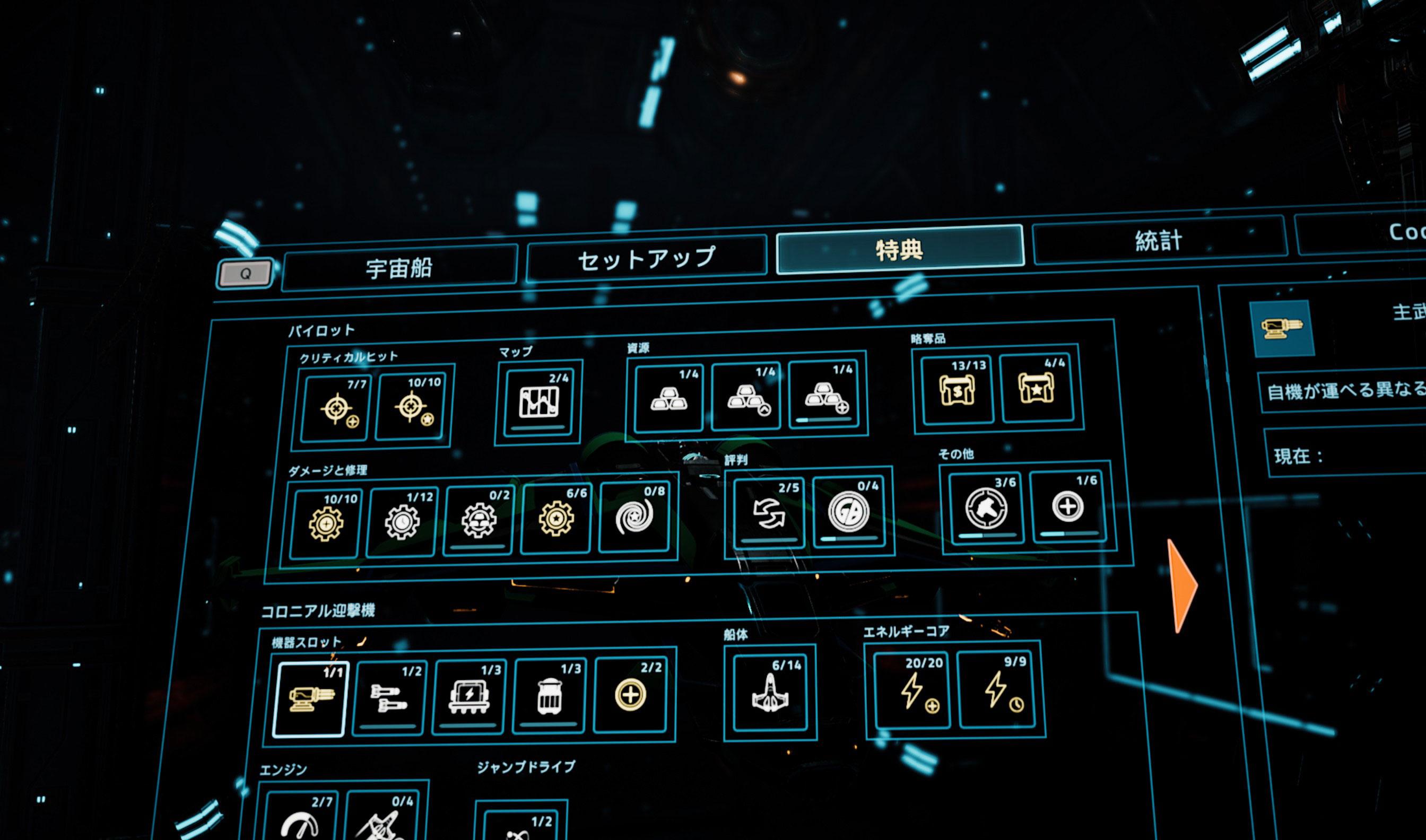 EVERSPACE】VR対応おすすめスペースシューティングゲームやって