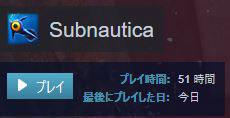 Subnauticaプレイ時間