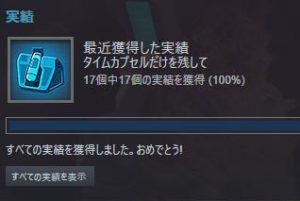 Steam全実績解除