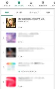 GooglePlayで無料ランキング1位