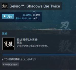 SEKIRO全実績解除プレイ時間