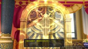 王家の迷宮解放