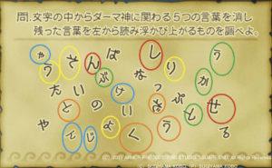 DQ10暗号解読1