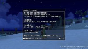 DQ10幻の海トラシュカ2019の内容