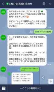 LINEPayお問い合わせ友達追加