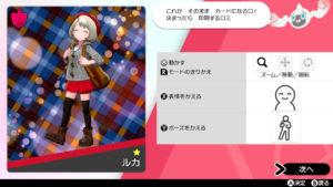 ソードシールドキャラクターカード