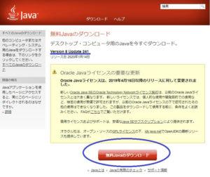 Javaの無料ダウンロード1