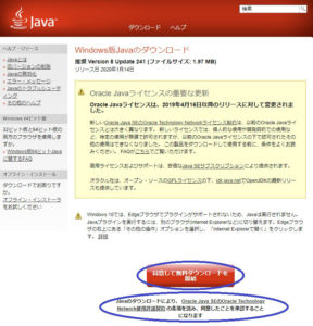 Javaの無料ダウンロード2
