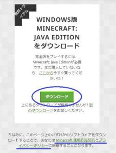 Minecraftダウンロード