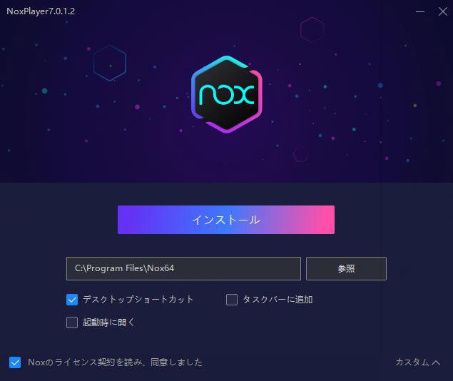NoxPlayer64bit版インストール画面