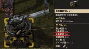 長距離砲タレット